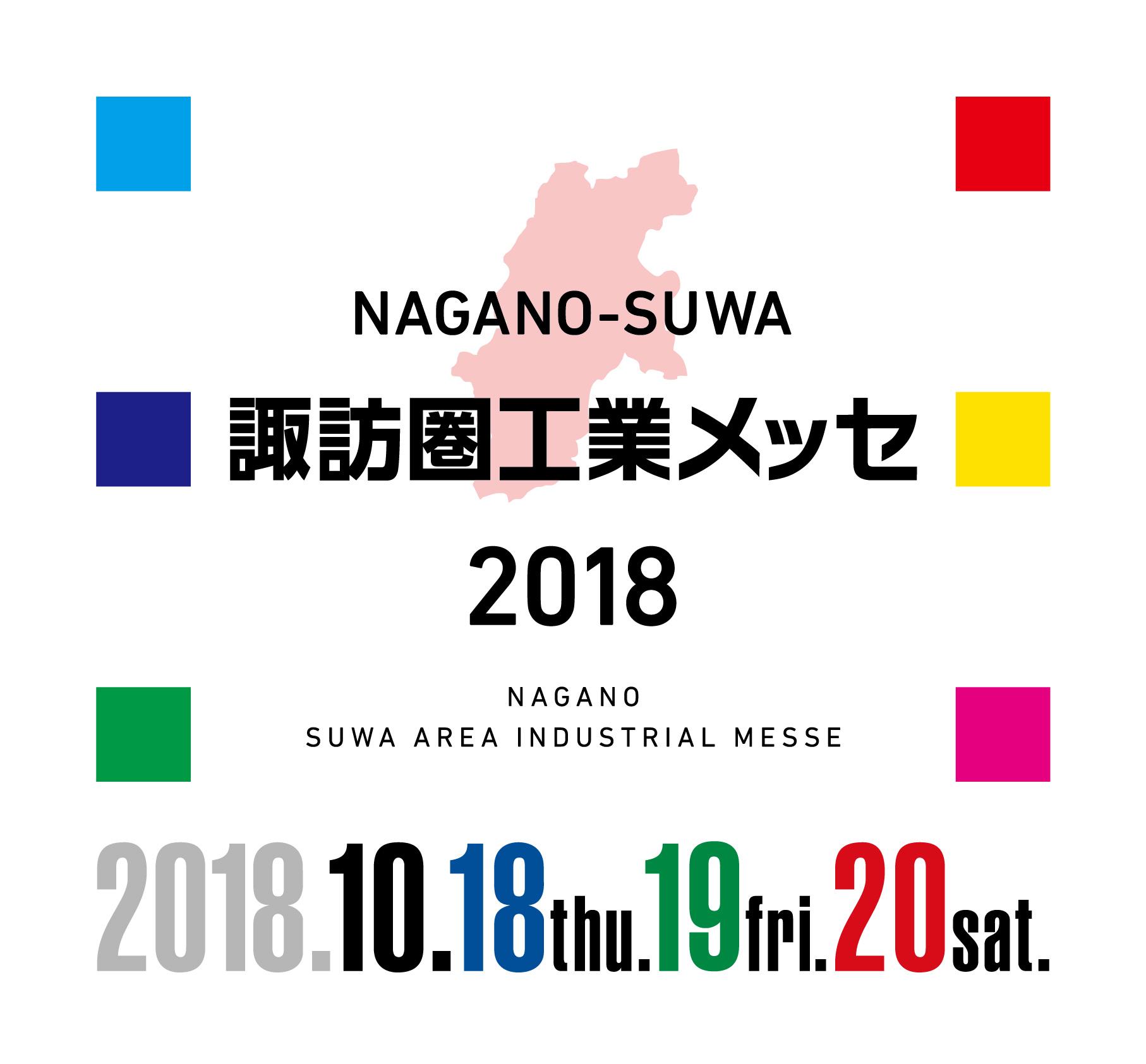 2018.10.18~20 諏訪圏工業メッセ2018に出展します