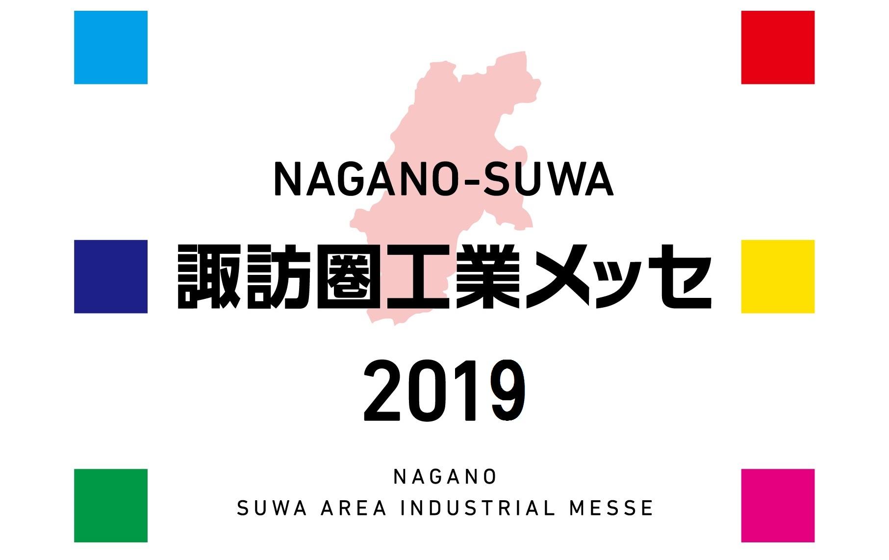 2019.10.17~19 諏訪圏工業メッセ2019に出展します