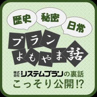 プランよもやま話#4 ~幻のブザービーター賞⁉~